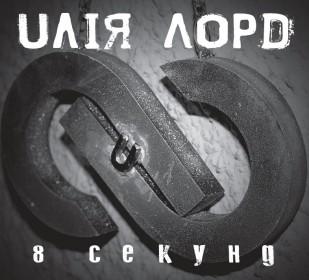 Юлія Лорд - 8 секунд