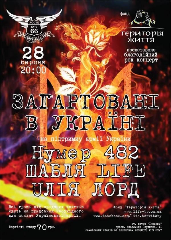 zagartovani-v-ukraini