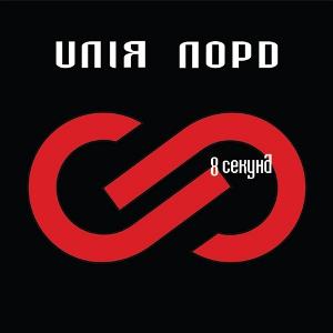 Uлія Лорd - 8 секунд